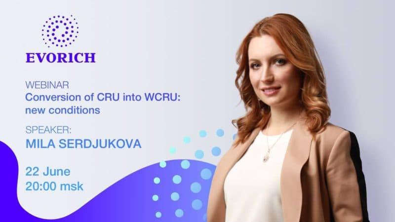 Пояснения Милы Сердюковой по комиссии конвертации CRU в WCRU