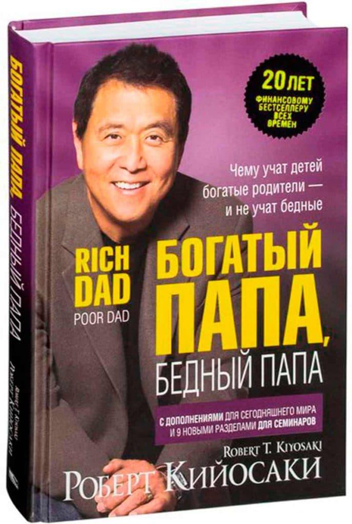 Какие книги по финансовой грамотности важно прочесть