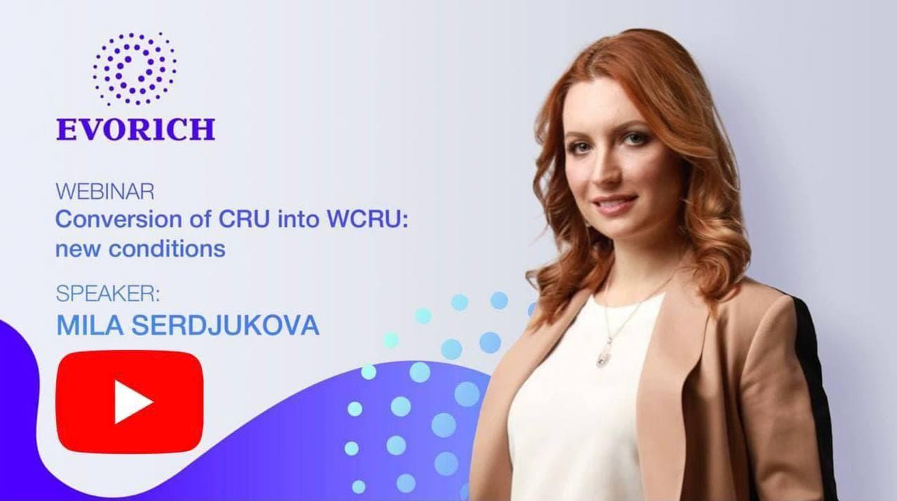 Запись вебинара Милы Сердюковой. Новые комиссии конвертации CRU в WCRU