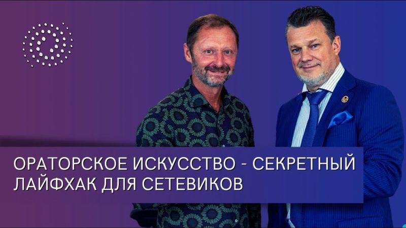 Секретный лайфхак успеха в сетевом бизнесе от ТОП-ЛИДЕРА АНДРЕЯ ХОВРАТОВА