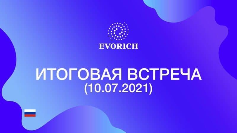 Итоговая встреча Evorich за июнь