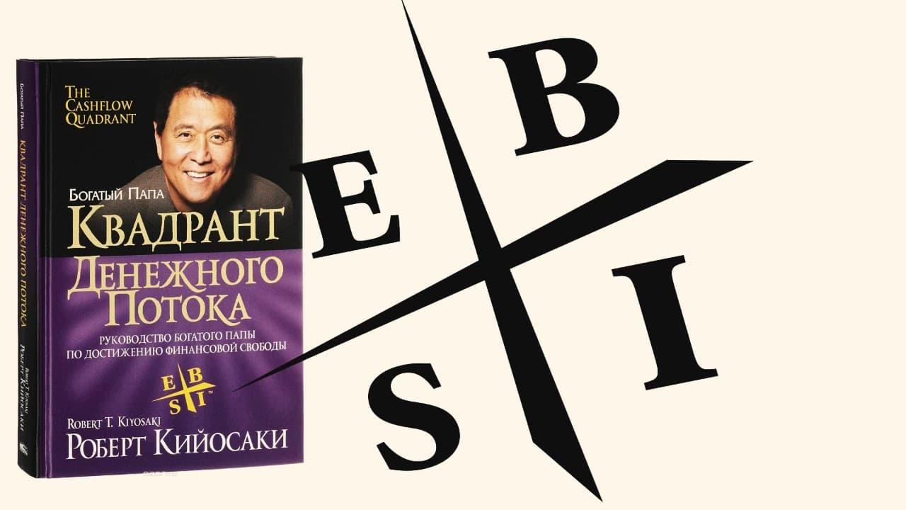 Кийосаки и его идея денежного квадранта