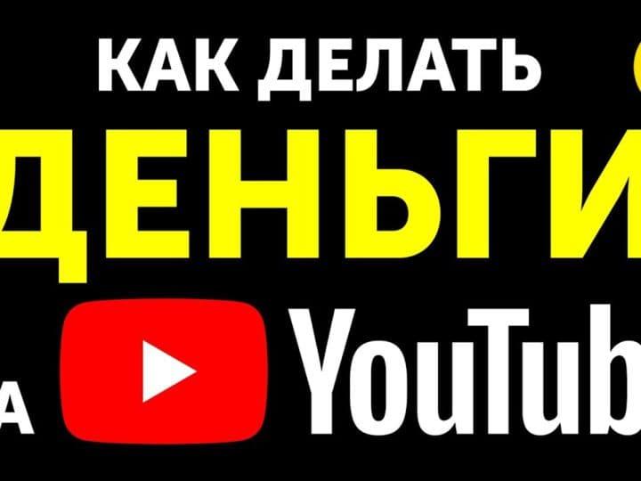Как заработать на Ютубе на своем канале