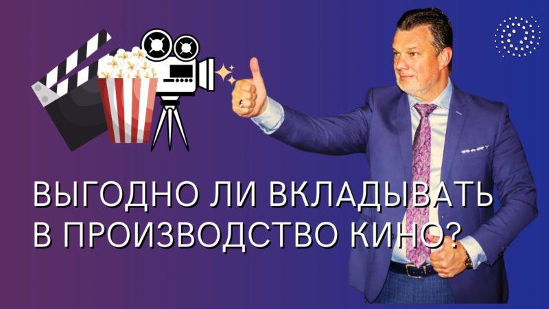 Инвестиционная привлекательность производства кинофильмов