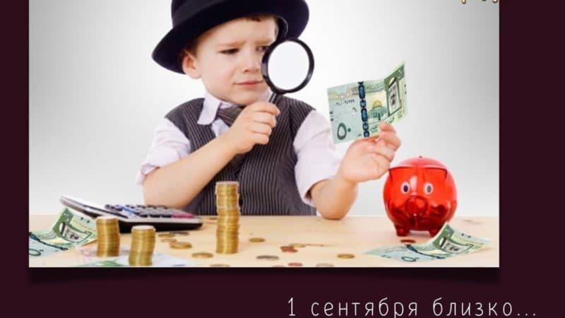Как эффективно обучить ребенка финансовой грамотности