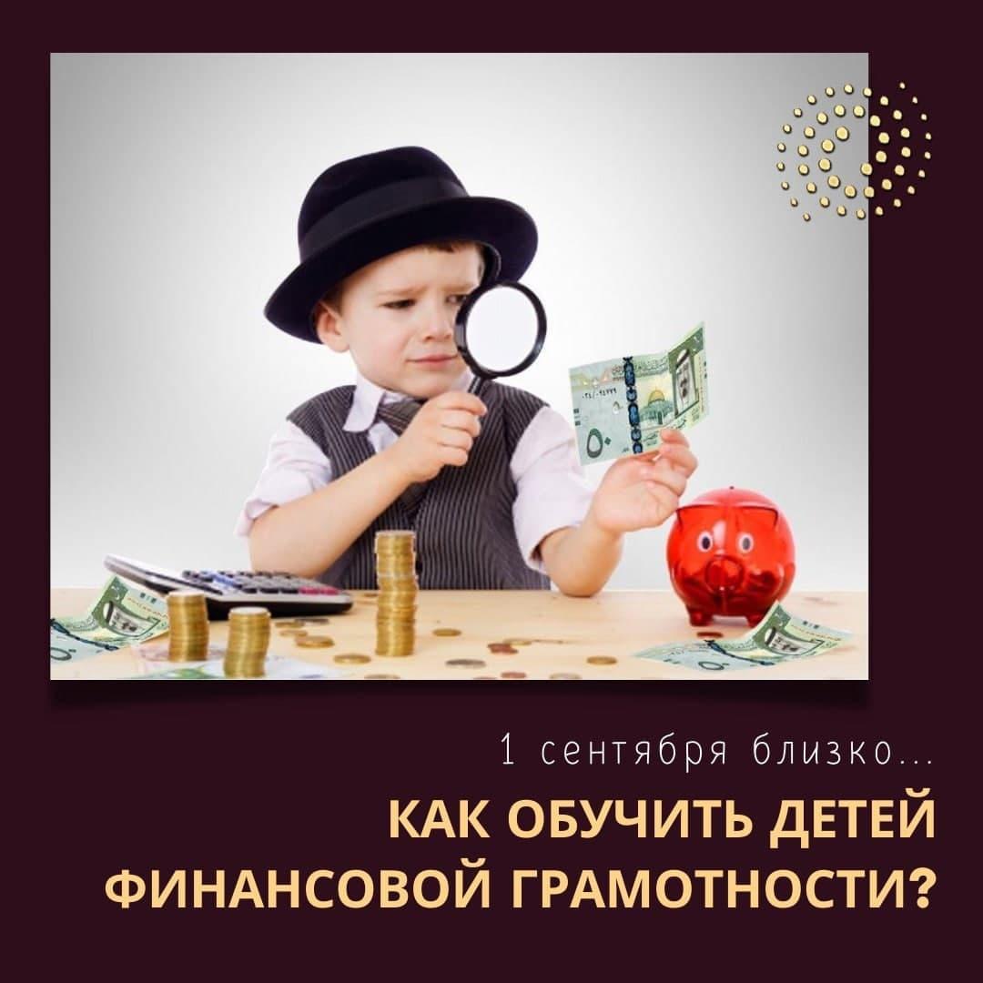 Как обучить детей финансовой грамотности максимально эффективно