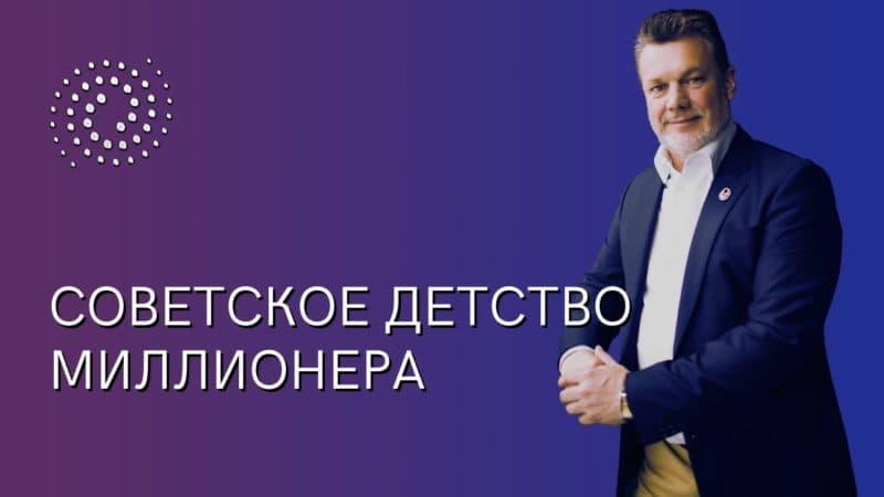 Мое отношение к деньгам в советском детстве и юности