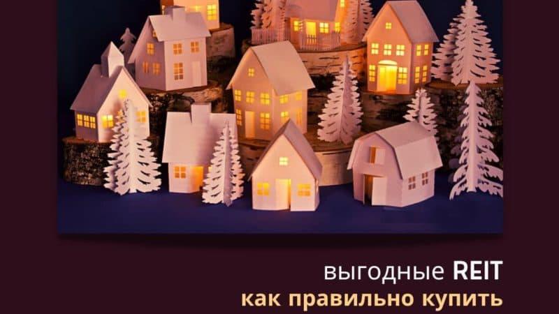 Плюсы и минусы инвестирования в иностранную недвижимость