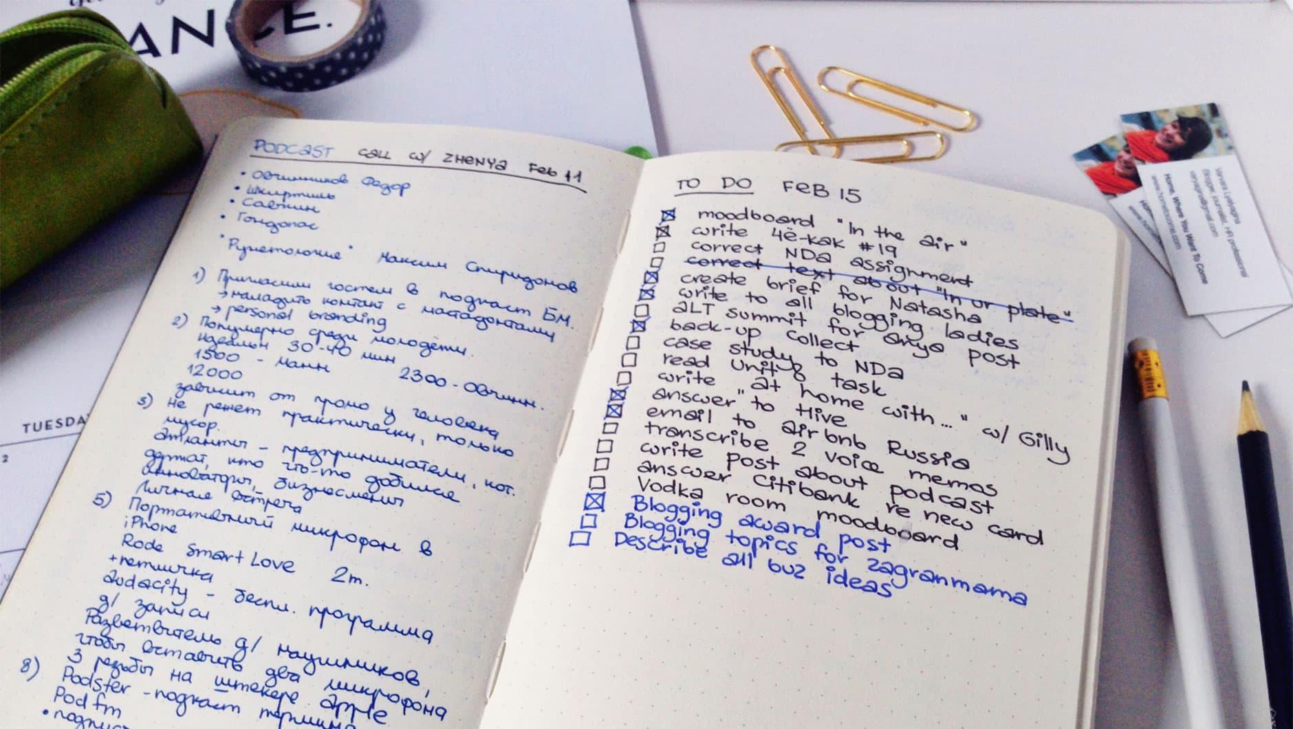 Как планировать рабочий день и все успевать