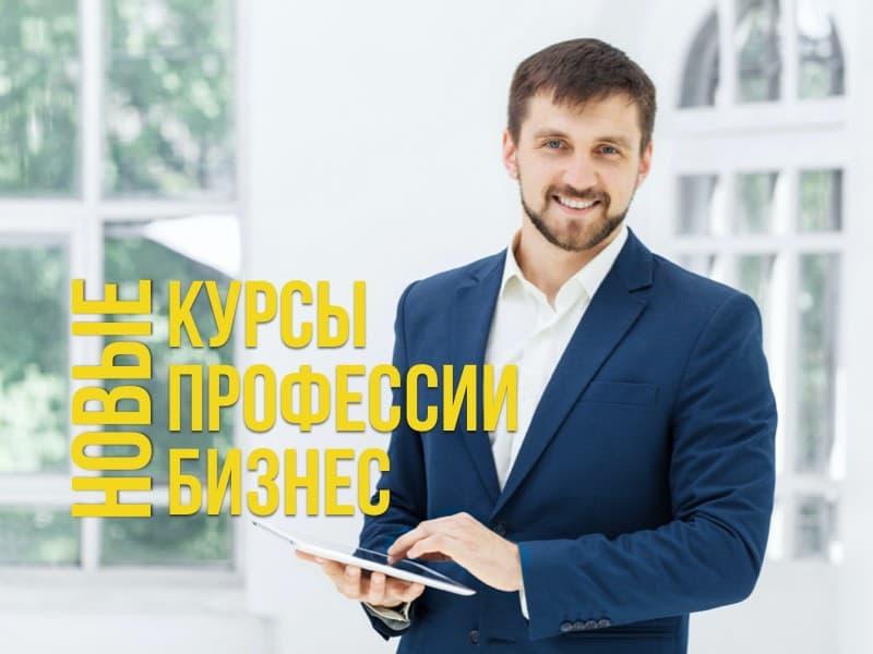 Программа «Инвест-Консультант + Профи Инвестор»