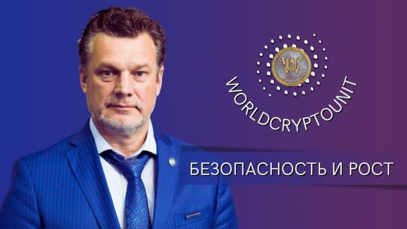 Уникальный токен WorldCRYPTOUNIT и Глобальный Инвестиционный Портфель: безопасность и рост