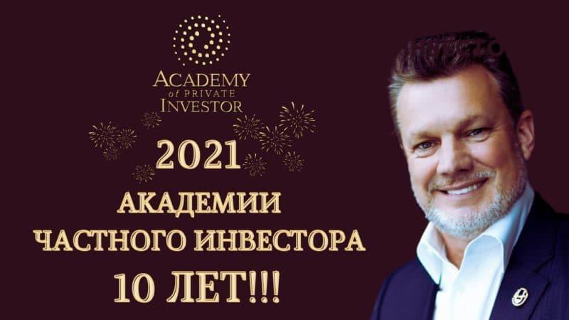 2021: АКАДЕМИИ ЧАСТНОГО ИНВЕСТОРА 10 ЛЕТ
