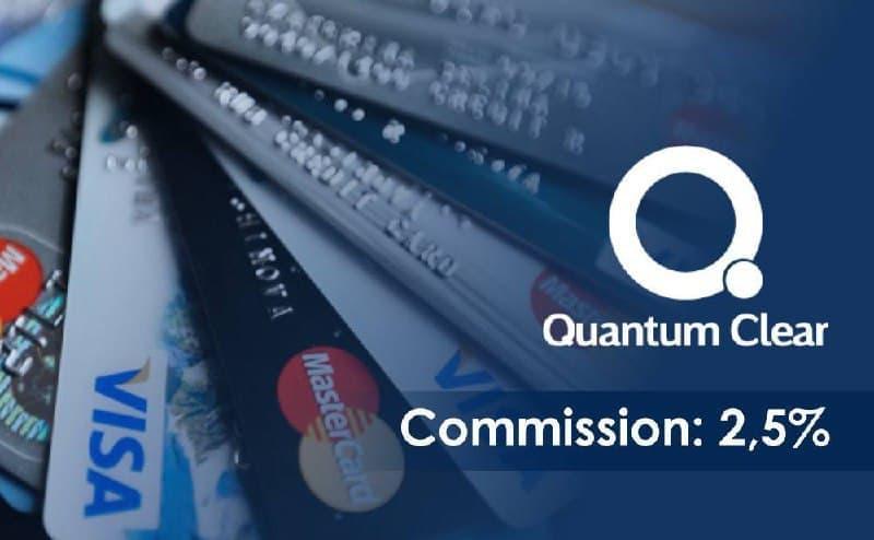 Снижение комиссии Quantum Clearance