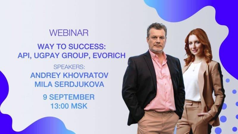 Новый вебинар путь к успеху: АЧИ, UGPay Group, Evorich