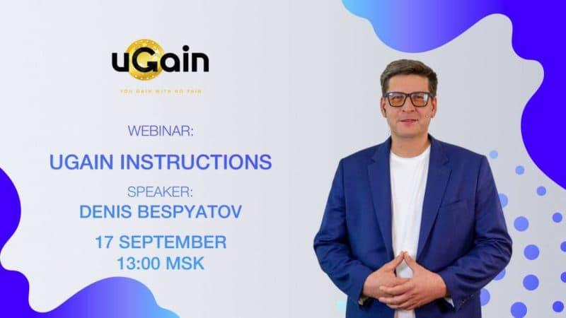 Регистрация пользователей в uGain инструкция