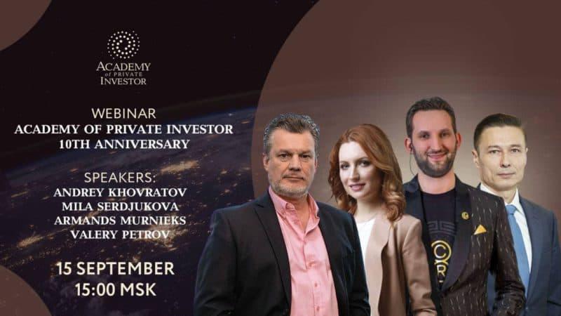 Вебинар к юбилею Академии Частного Инвестора