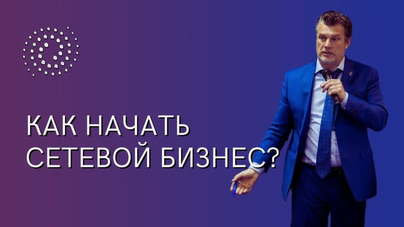 Как начать сетевой бизнес? Урок от ТОП лидера Андрея Ховратова.