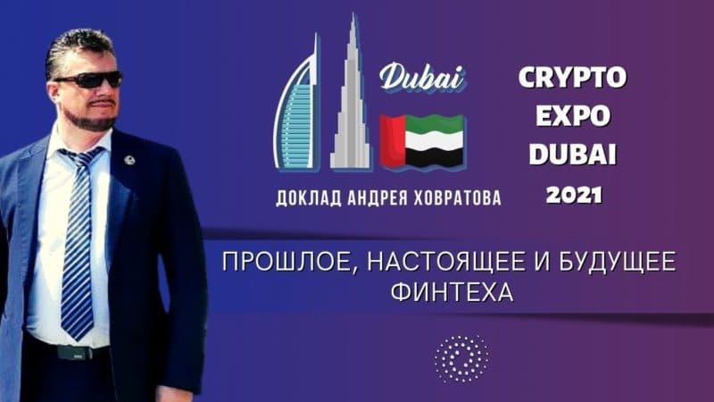 Прошлое, настоящее и будущее ФИНТЕХА — доклад на Crypto Expo Dubai 2021