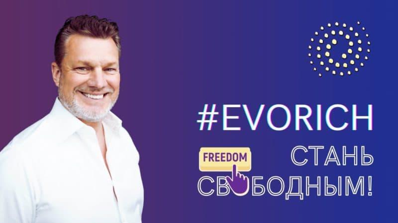 Что сегодня ты получишь с компанией Evorich